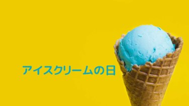 5月9日はアイスクリームの日
