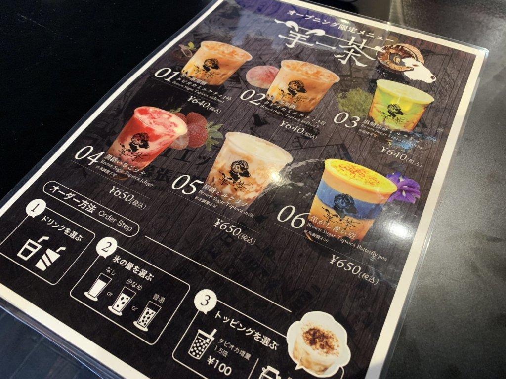 台湾黒糖タピオカ専門店 羊一茶