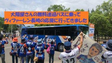 野球派の長崎人が地元クラブのサッカーを観てきた話