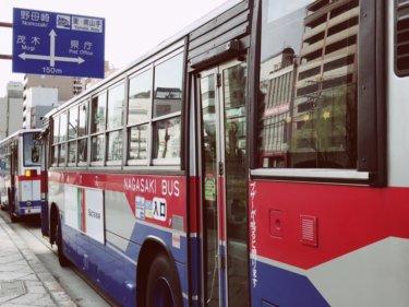 バスの日|長崎を走るバスの魅力10個言う