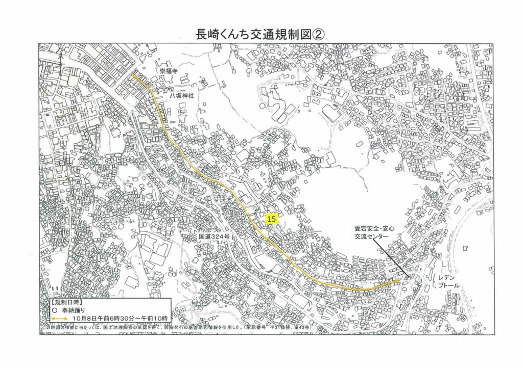 長崎くんちで交通規制