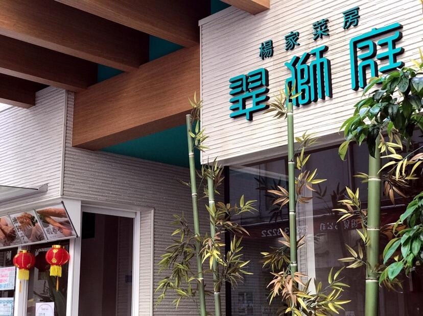 長崎新地中華街食べ歩きグルメ 点心|楊家菜房 翠獅庭 (ようけさいぼうすいしてい)