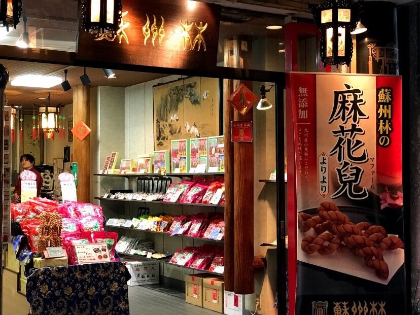 長崎新地中華街食べ歩きグルメ よりより|蘇州林 (そしゅうりん) 長崎唐菓子店