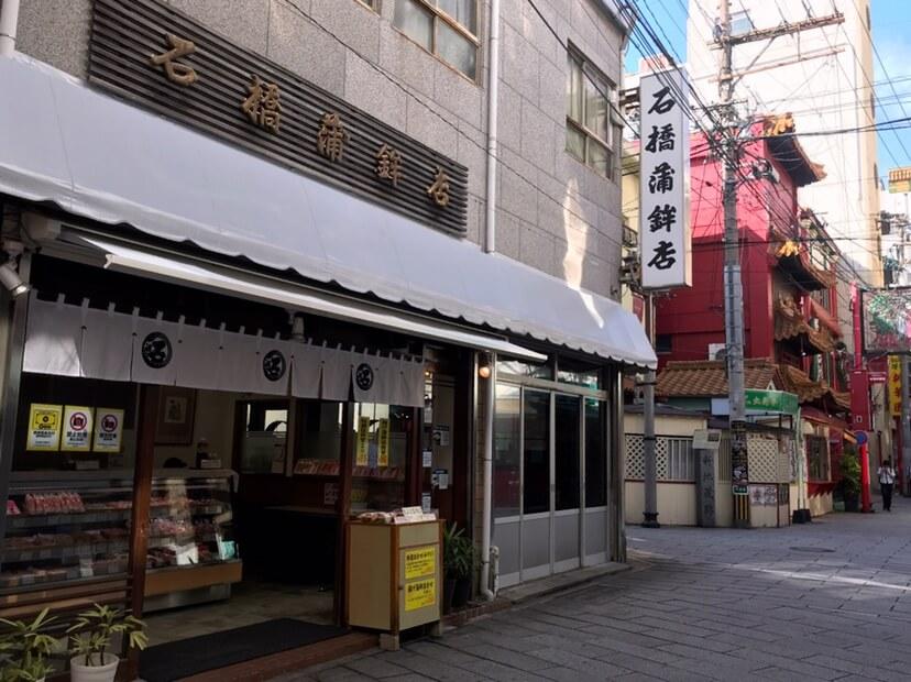 長崎新地中華街食べ歩きグルメ 揚げかまぼこ|石橋蒲鉾店(いしばしかまぼこてん)