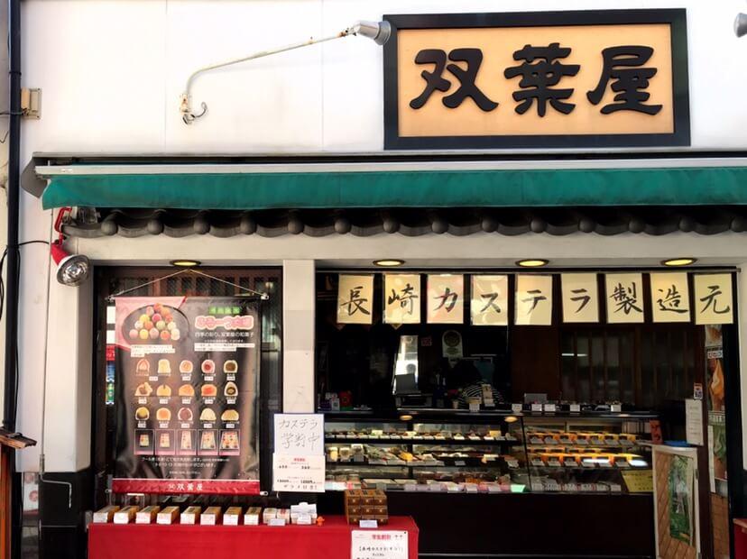 長崎新地中華街食べ歩きグルメ フルーツ 大福|双葉屋 (ふたばや)