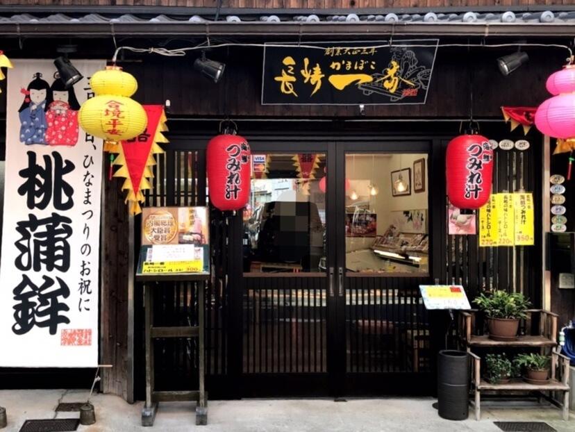 長崎新地中華街食べ歩きグルメ ハトシロール|長崎一番(ながさきいちばん)