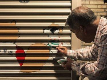 【長崎新地中華街】たぬき絵でお馴染み堤けんじさんのシャッター絵|皇帝パレード