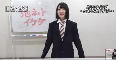 【SKE48】池田楓/かえにゃんの魅力に辿り着くまで