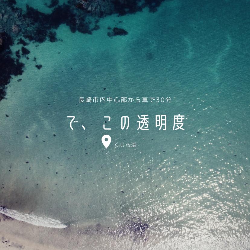 絶景ビーチ|くじら浜