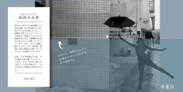 長崎大水害の日に防災について考える【災害に備える】