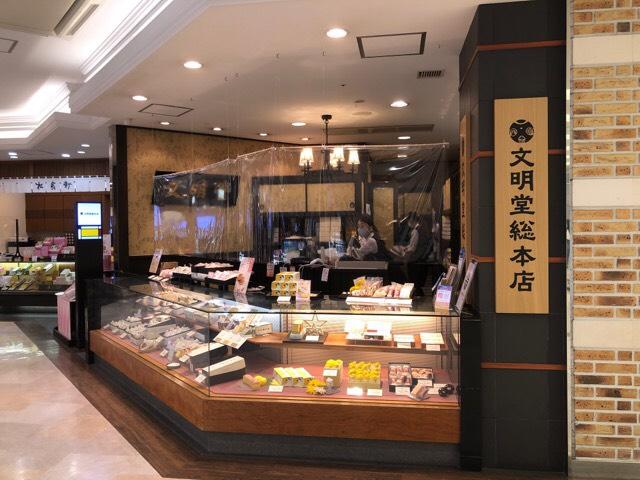 JR長崎駅の文明堂
